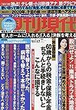 週刊現代 2018年 11/17 号 [雑誌]