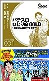 パチスロひとり旅ゴールド ~借金647万円が出来るまで~ (ガイドワークス新書 001)