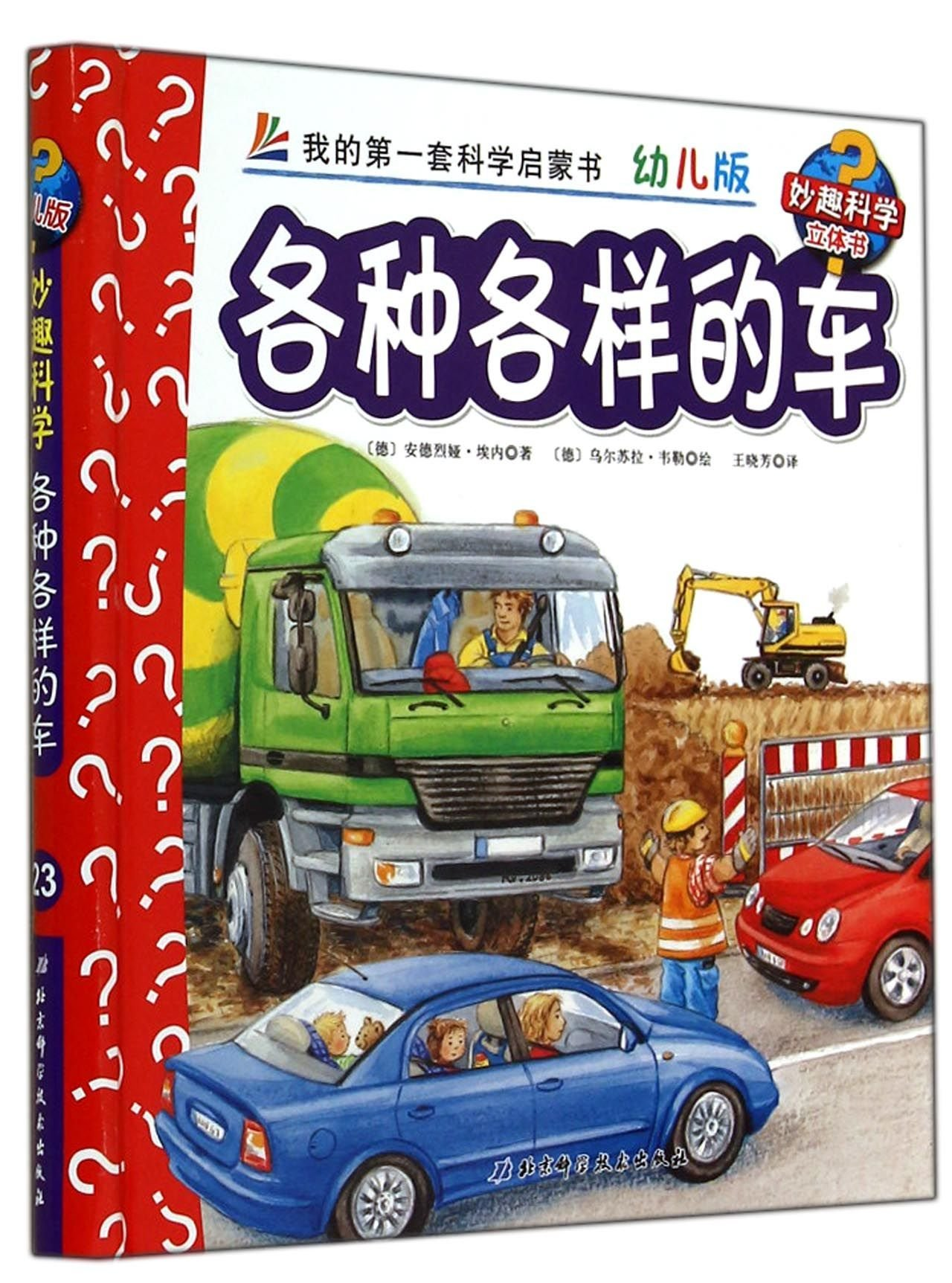 Download A wide variety of vehicles (Preschool Edition) (fine) wonders of science pop-up book(Chinese Edition) pdf