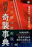 アマ必勝の新作戦! 囲碁・奇襲事典 (囲碁人ブックス)