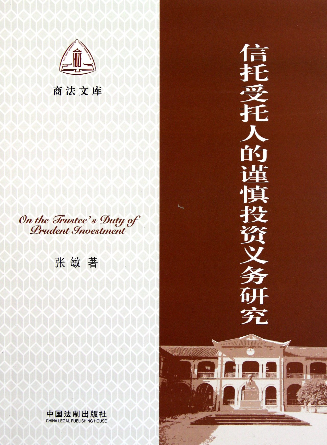 Read Online On the Trustee's Duty of Prudent Investment (Chinese Edition) pdf