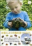 カメが好き! かめ亀KAME図鑑 (P‐Vine BOOKs)