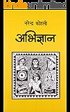 Abhigyan  (Hindi)