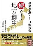 世界が驚く!  日本の宝 稼ぐ!  地方創生