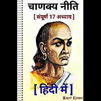 चाणक्य नीति [ संपूर्ण 17 अध्याय ] Chanakya Niti (Hindi Edition)