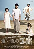遠い夏のゴッホ [DVD]