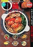 じんわり美味しい 楽々鍋レシピ (サクラムック 楽LIFEシリーズ)