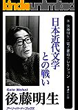 日本近代文学との戦い 後藤明生・電子書籍コレクション (アーリーバード・ブックス)
