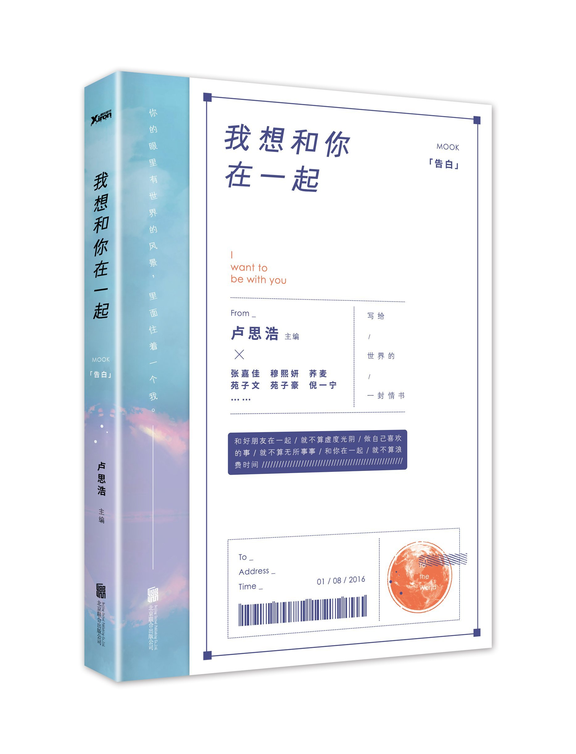 Download I Long to Be With You (Chinese Edition) ebook