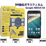 Danyee® 安心交換保証付 Google NEXUS 5X用強化ガラス液晶保護フィルム 0.33mm超薄 9H硬度 ラウンドエッジ NEXUS 5X保護フィルム NEXUS 5X保護シート(NEXUS 5X)