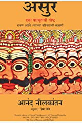 ASURA: TALE OF THE VANQUISHED (Marathi) Kindle Edition
