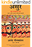 ASURA: TALE OF THE VANQUISHED  (Marathi)