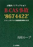 B-CAS 事故 '8674422' 2012年テレビ視聴制限崩壊の真実 (示現舎ノンフィクション)