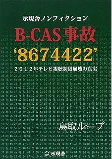 b cas 2038 年 化 キット ダウンロード