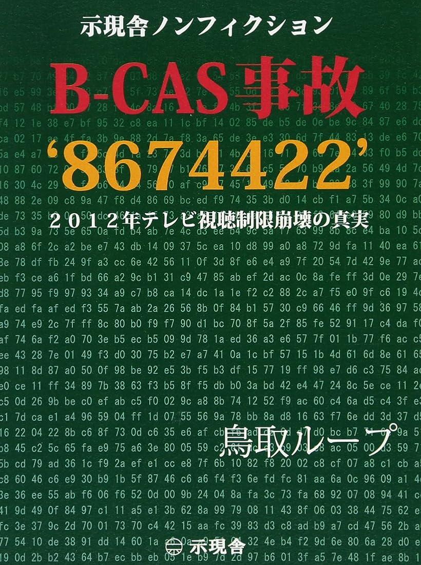 B-CAS事故'8674422'2012年テレビ視聴制限崩壊の真実