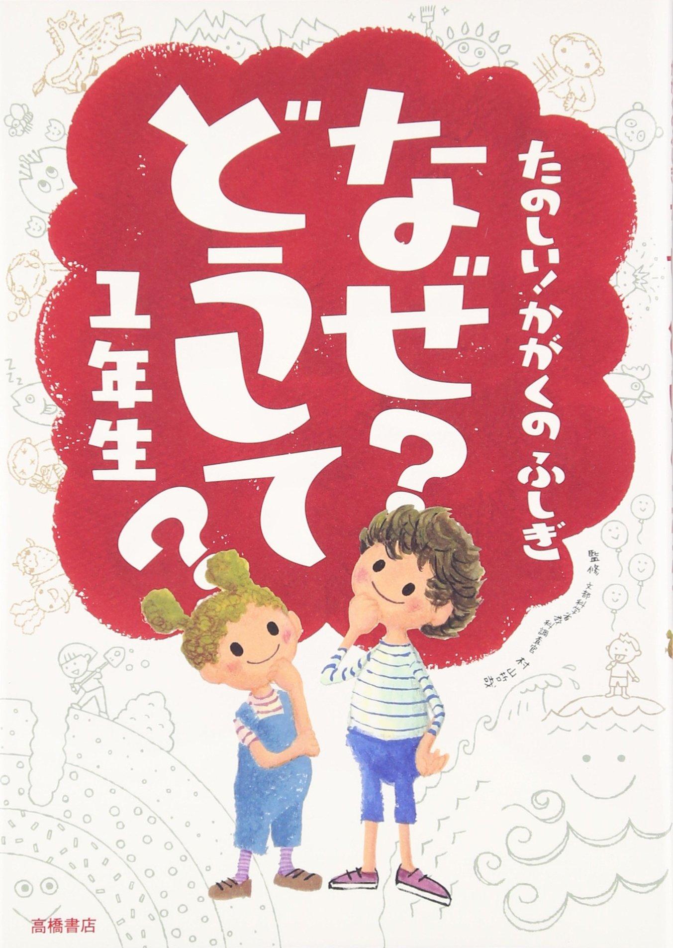 Read Online Naze dōshite ichinensei : tanoshii kagaku no fushigi pdf epub