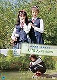 りぼん RE-BORN [DVD]