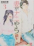 妻がナニやら 3 (ヤングチャンピオン烈コミックス)