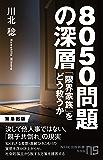 8050問題の深層 「限界家族」をどう救うか (NHK出版新書)