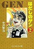 はだしのゲン(2) (中公文庫コミック版)