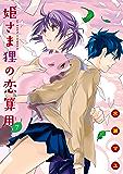 姫さま狸の恋算用 : 7 (アクションコミックス)