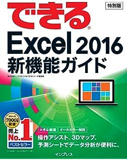 amazon co jp 無料 できるpowerpoint 2016 新機能ガイド
