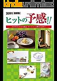 2019年度版ヒットの予感 (Mr.Partner book)