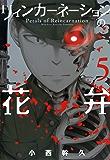 リィンカーネーションの花弁 5巻 (ブレイドコミックス)