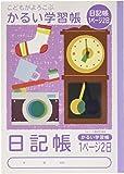 ナカバヤシ かるい学習帳 ロジカルエアー 日記帳 1ページ2日 NB51-N1P