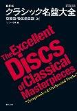 最新版 クラシック名盤大全 交響曲・管弦楽曲篇[上] (ONTOMO MOOK)