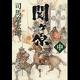 関ヶ原(中)(新潮文庫)