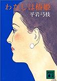 わたしは椿姫 (講談社文庫)