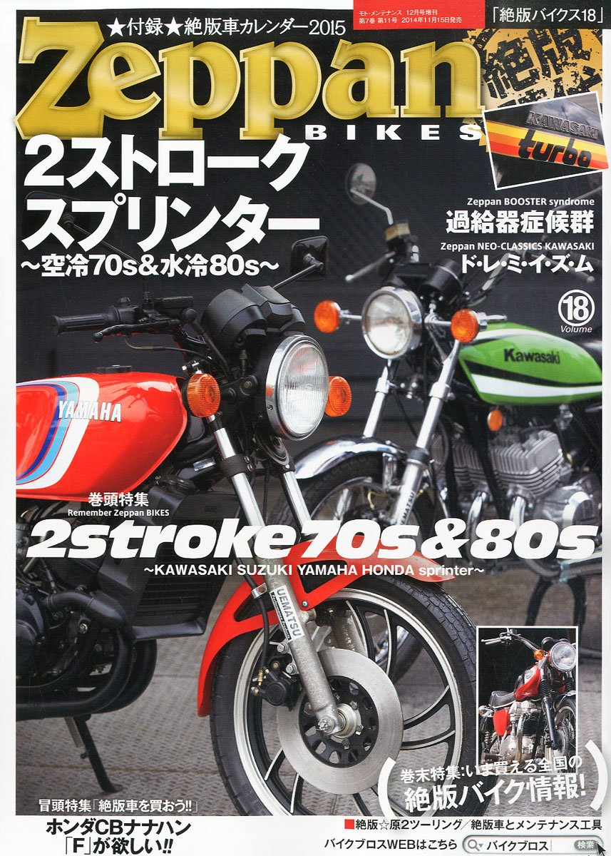 Zeppan BIKES Vol. 18 ~ Japanese Bike Magazine December 2014 Issue [JAPANESE EDITION] DEC 12 pdf epub