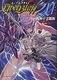 ユーベルブラット(20) (ヤングガンガンコミックス)