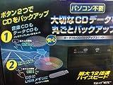 エスケイネット カンタン CD バックアップ ユニット SK-CDD