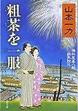 粗茶を一服―損料屋喜八郎始末控え (文春文庫)