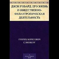 Джон Говард. Его жизнь и общественно-филантропическая деятельность (Russian Edition)