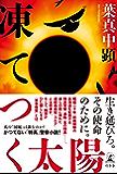 凍てつく太陽 (幻冬舎単行本)