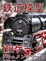 鉄道模型 HOゲージ ドキュメンタリー 9