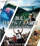 激走! 日本アルプス大縦断 ~2018 終わりなき戦い~ トランスジャパンアルプスレース [Blu-ray]