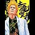 土竜(モグラ)の唄(12) (ヤングサンデーコミックス)