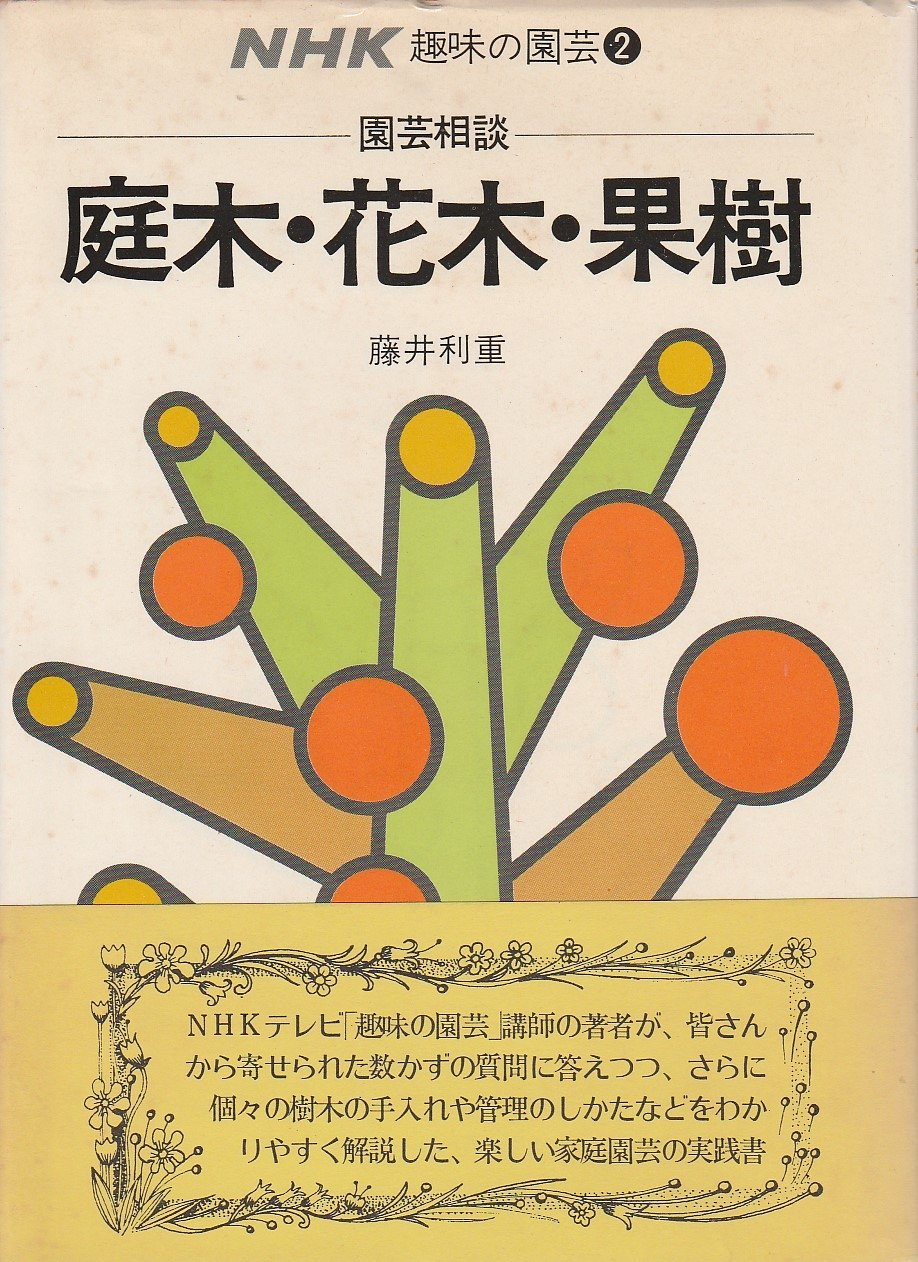 (2 of gardening hobby NHK) gardening consultation - garden tree, flowering trees and Fruit Trees (1976) ISBN: 4140400048 [Japanese Import]