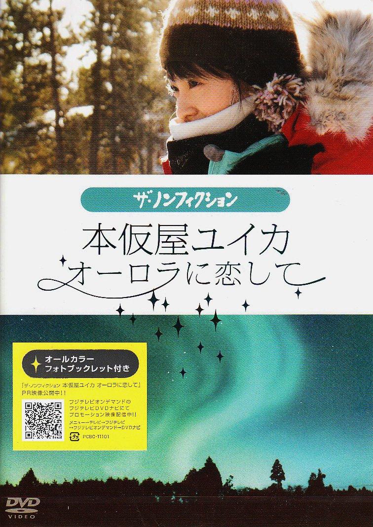 本仮屋ユイカ オーロラに恋して [DVD] B00230A1S6