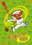 ピュンピュン丸 VOL.3 [DVD]
