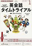NHK ラジオ 英会話タイムトライアル 2013年 01月号 [雑誌]
