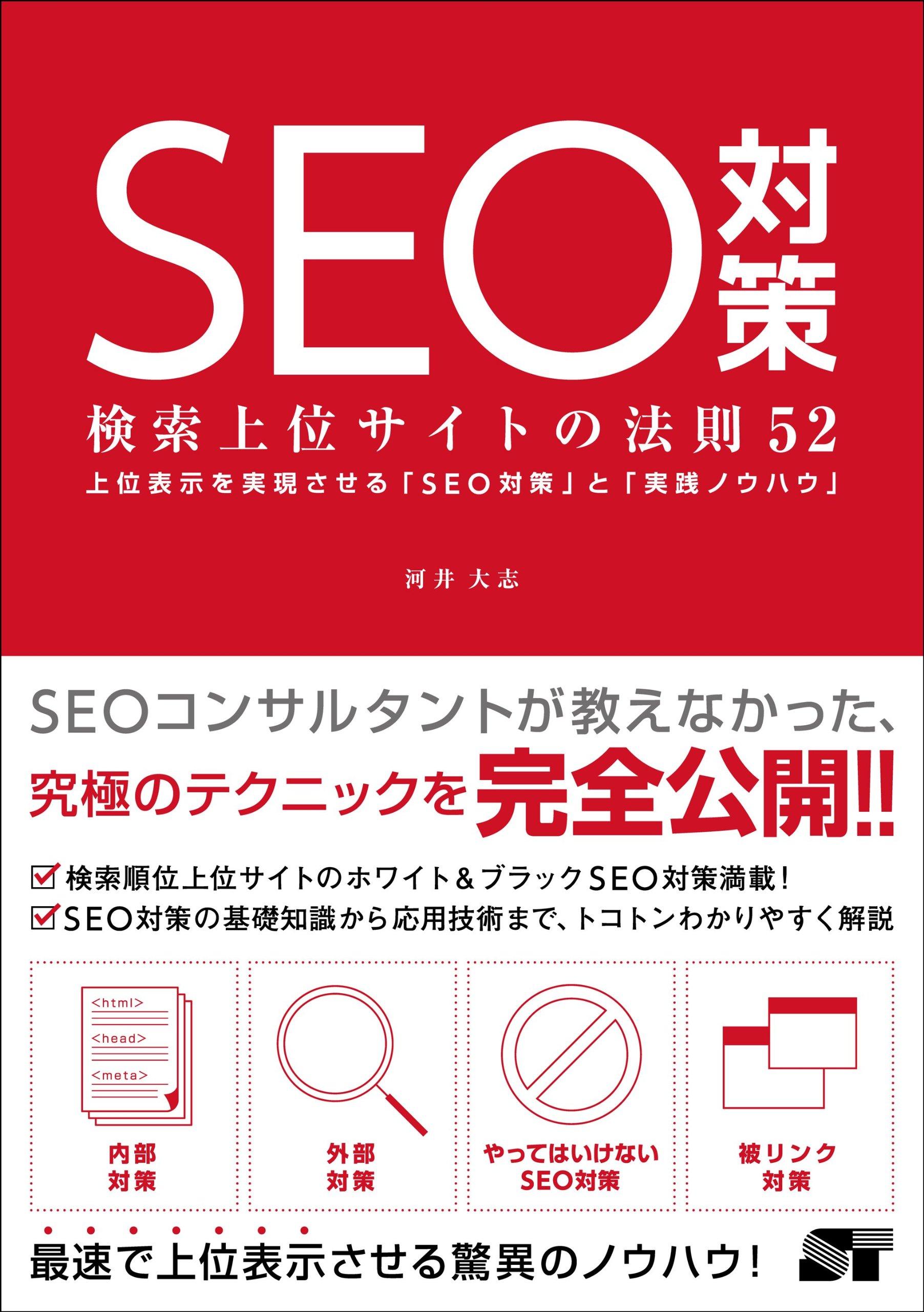 Read Online Esuio taisaku : Kensaku joi saito no hosoku gojuni : Joi hyoji o jitsugen saseru esuio taisaku to jissen nouhau. ebook