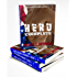 MILITARY ROMANCE: Hero Complete: A BWWM Interracial Multicultural Romance, Books 1-4: The Guardian Series