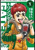 キリンジゲート (1) (近代麻雀)