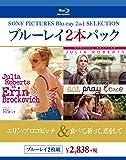 ブルーレイ2枚パック  エリン・ブロコビッチ/食べて、祈って、恋をして スペシャル・エディション [Blu-ray]