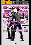 筋トレ×HIPHOPが最強のソリューションである 強く生きるための筋肉と音楽 【音源無しバージョン】